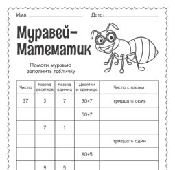 Муравей - математик