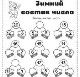 Зимний состав числа