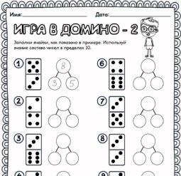 Игра в домино 2
