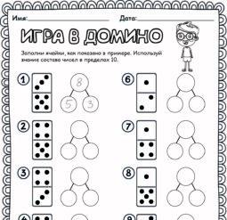 Игра в домино