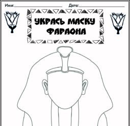 Укрась маску фараона
