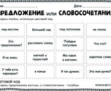 Предложения или словосочетания