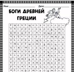 Головоломка на поиск слов - Боги Древней Греции