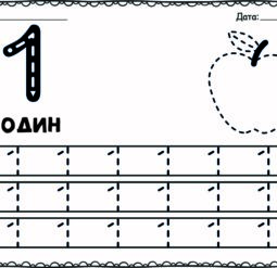Прописи цифр - 1