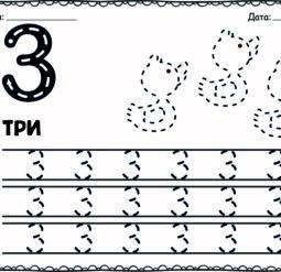 Прописи цифр - 3