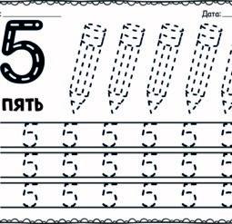 Прописи цифр - 5