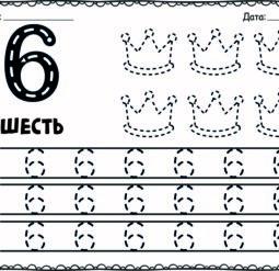 Прописи цифр - 6