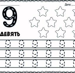 Прописи цифр - 9