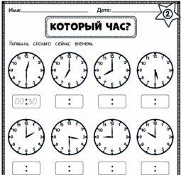 Который час - полчаса 2