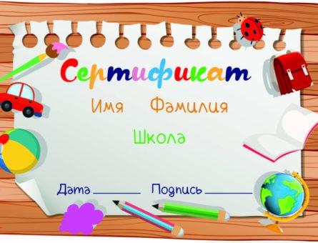Сертификат школьный
