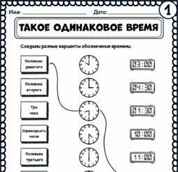 Такое одинаковое время 1