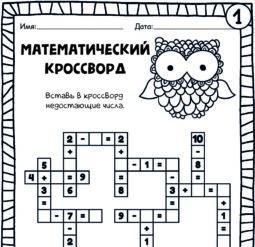 Математический кроссворд 1