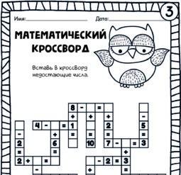 Математический кроссворд 3