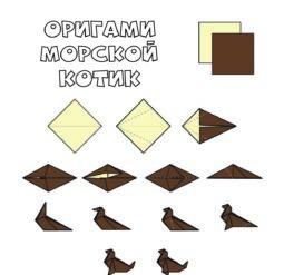 Сложи оригами - морской котик