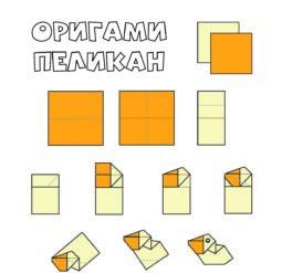 Сложи оригами - пеликан