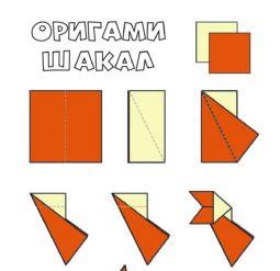 Сложи оригами - шакал