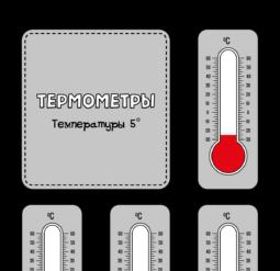 Температуры на 5 градусов