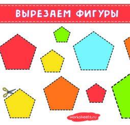 Вырезаем фигуры пятиугольники