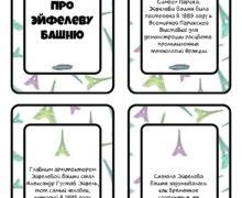 Факты про Эйфелеву башню - карточки