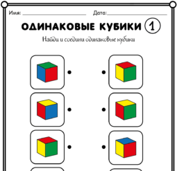 Найди одинаковые кубики 1