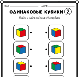 Найди одинаковые кубики 2