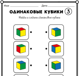 Найди одинаковые кубики 3