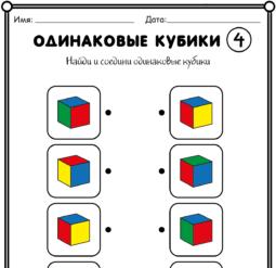 Одинаковые кубики 4