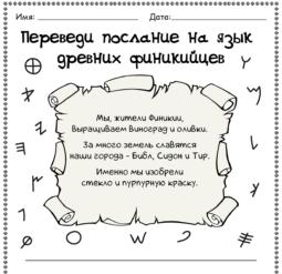 Переведи послание на язык древних финикийцев