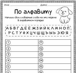 Словарные слова по алфавиту