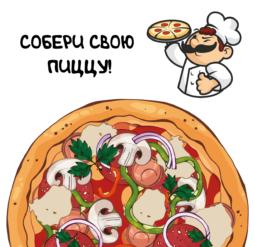 Собери свою пиццу