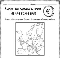 Валютой каких стран является евро