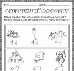 Древнейший алфавит