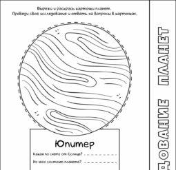 Исследование планет - Юпитер