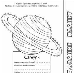Исследование планет - Сатурн