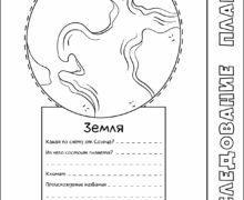 Исследование планет - Земля