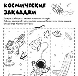 Космические закладки