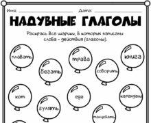 Надувные глаголы