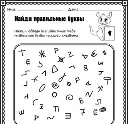 Найди правильные буквы 1