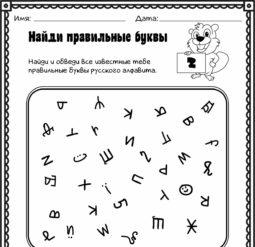 Найди правильные буквы 2