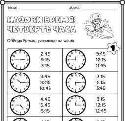 Назови время - четверть часа 1