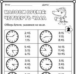Назови время - четверть часа 2