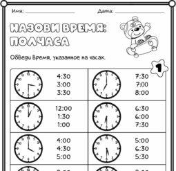 Назови время - полчаса 1