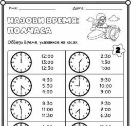 Назови время - полчаса 2