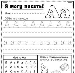 Прописи для дошкольников - буква А