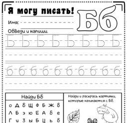Прописи для дошкольников - буква Б