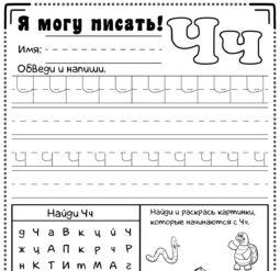 Прописи для дошкольников - буква Ч