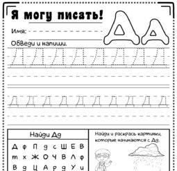Прописи для дошкольников - буква Д