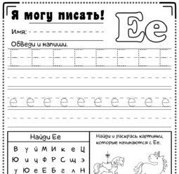 Прописи для дошкольников - буква Е
