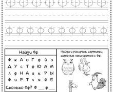 Прописи для дошкольников - буква Ф