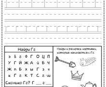 Прописи для дошкольников - буква Г